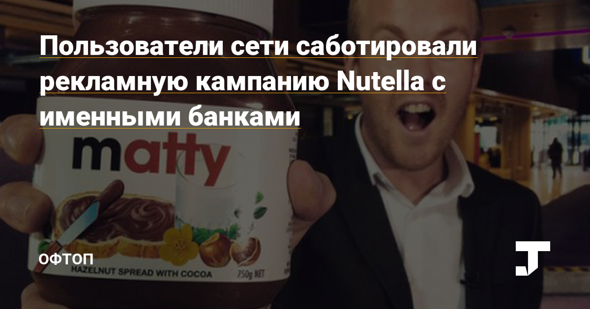 advertising campign of nutella Nutella label hazelnut spread brand advertising coca cola personalised nutella jar recipe using tomatoes your name trends wedding photography top 100 lifestyle ideas in december - from terrifying wedding photography to surreal digital museums (toplist.